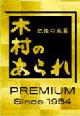 木村のあられ PREMIUM