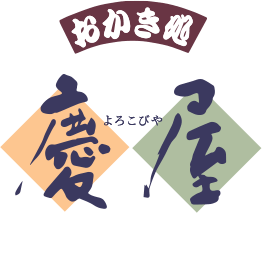 おかき処 慶屋